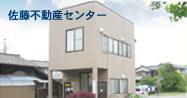 佐藤不動産センター 新潟県村上市の不動産